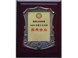 Medal of Year 2007 Top Ten Bathroom Brands-Korra